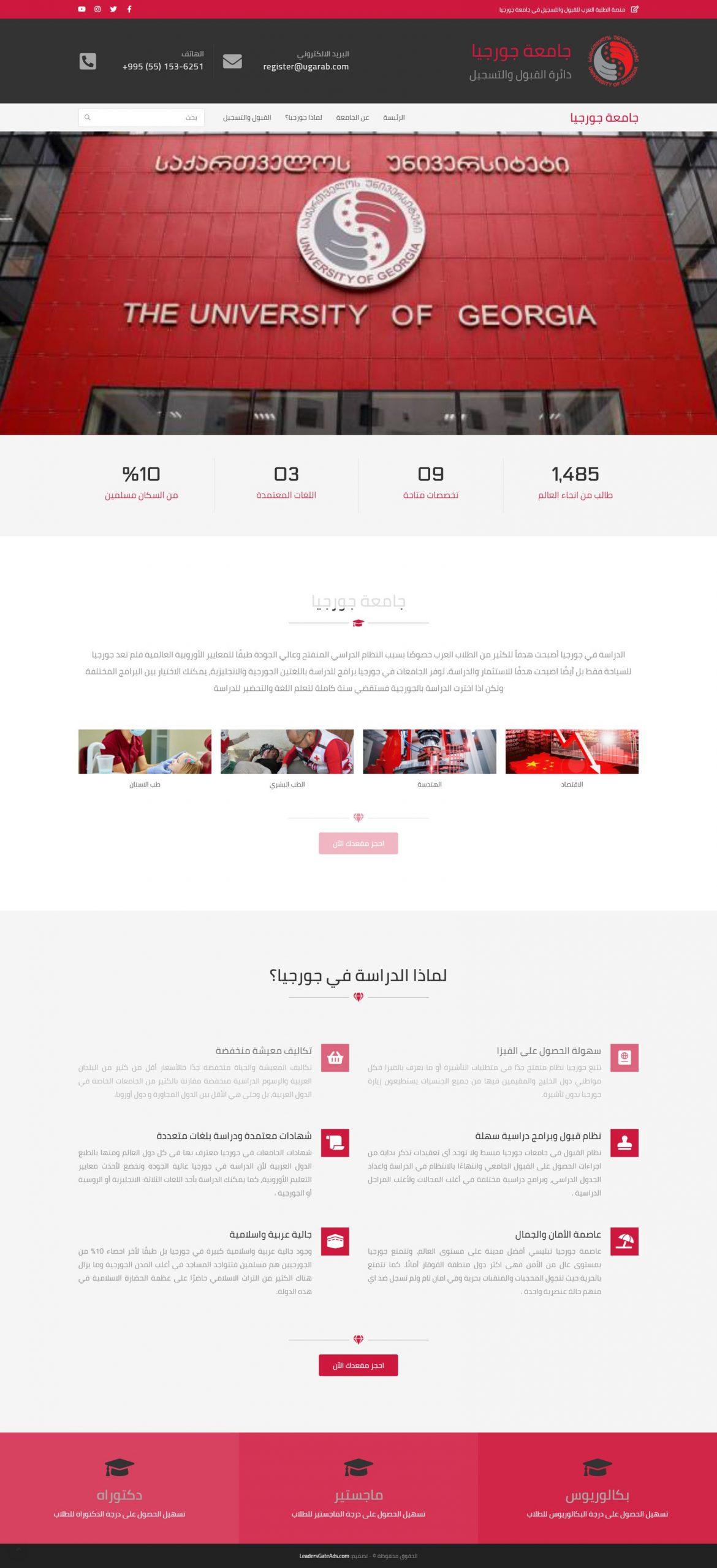 قبول وتسجيل العرب لجامعة جورجيا