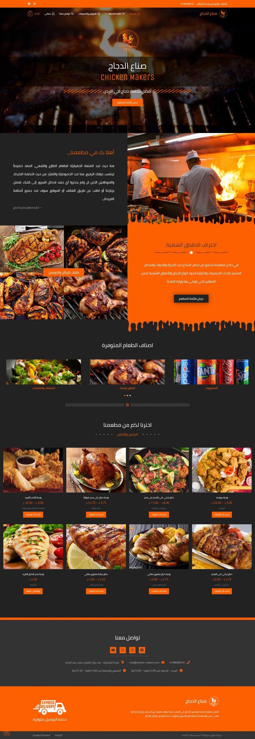 مطعم صناع الدجاج
